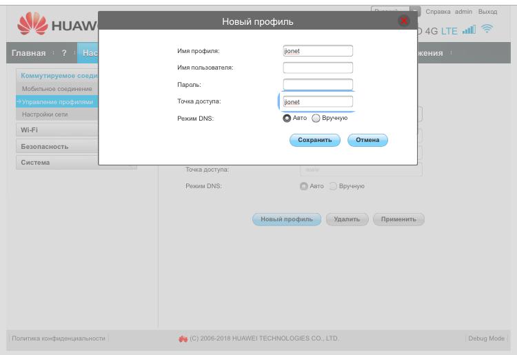Добавить новую точку доступа APN в Huawei E8372